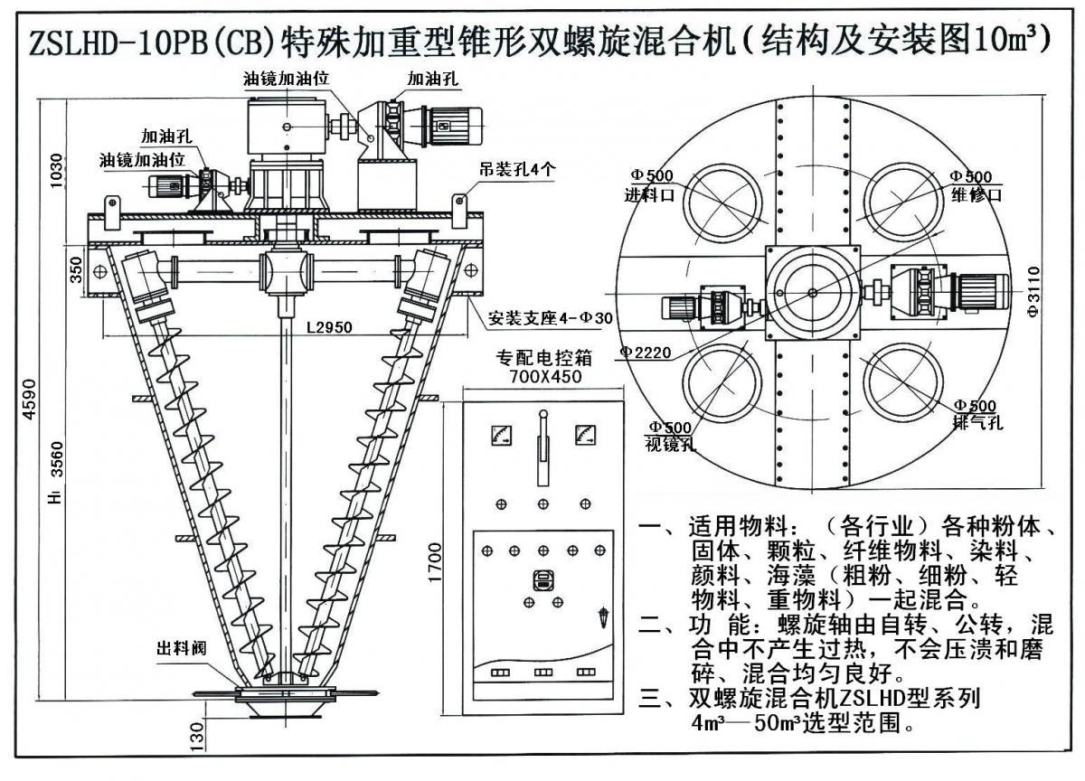 ZSLHD-10PB(CB)特殊加重型锥形双螺旋混合机