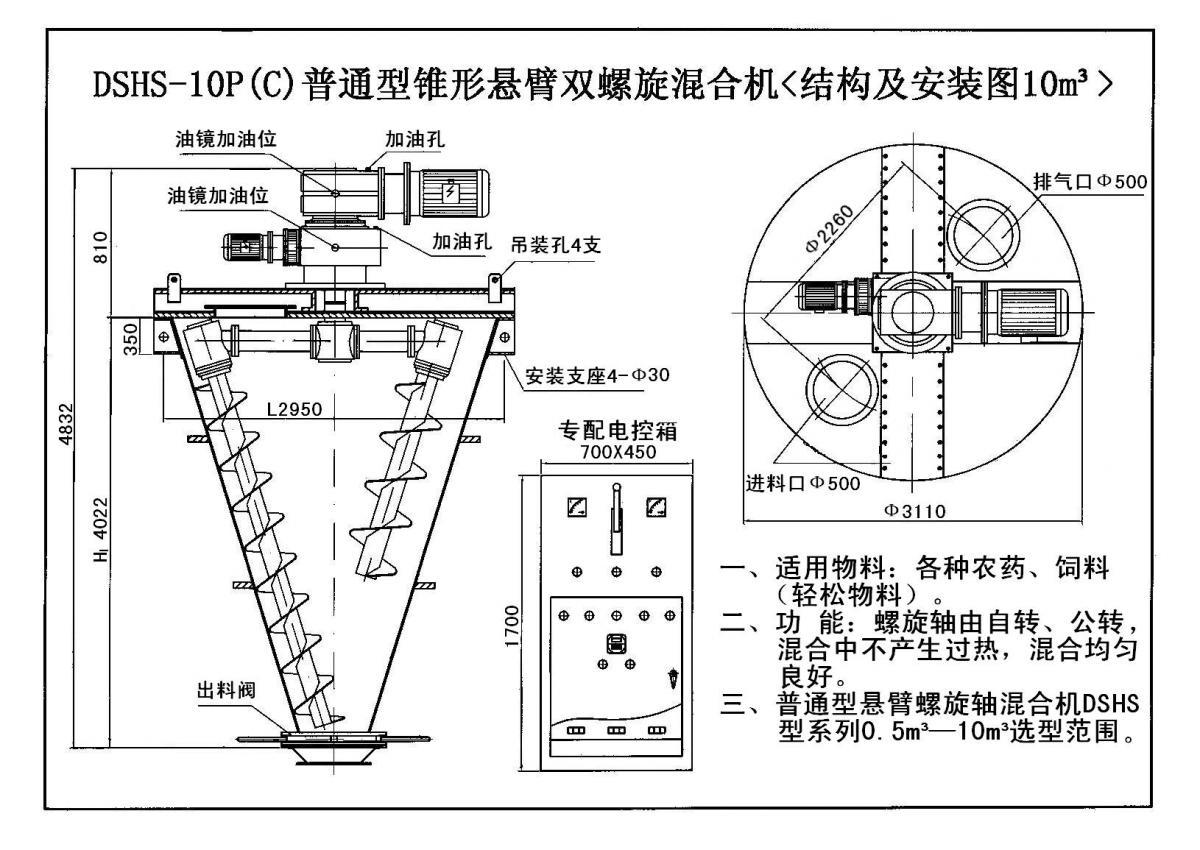 DSHS-10P(C)普通型锥形悬臂双螺旋混合机