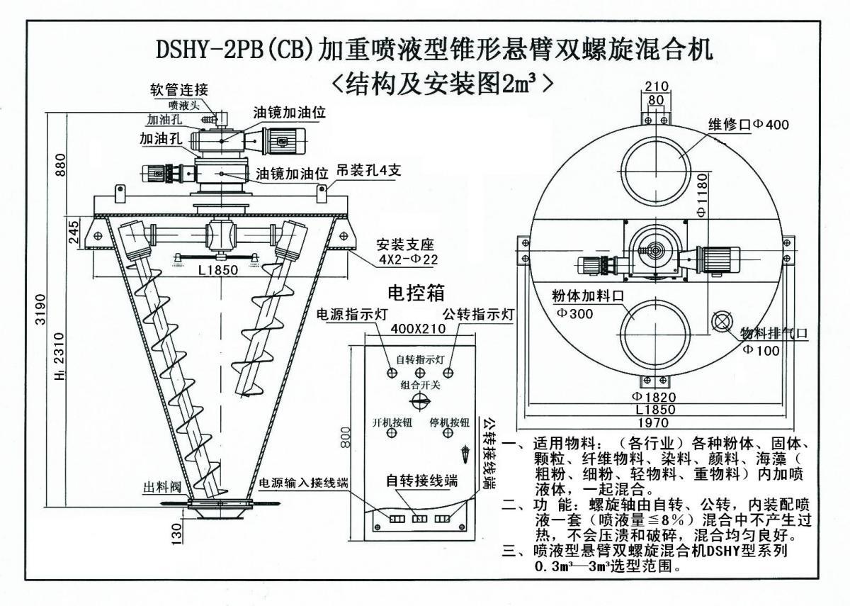 DSHY-2PB(CB)加重喷液型锥形悬臂双螺旋混合机