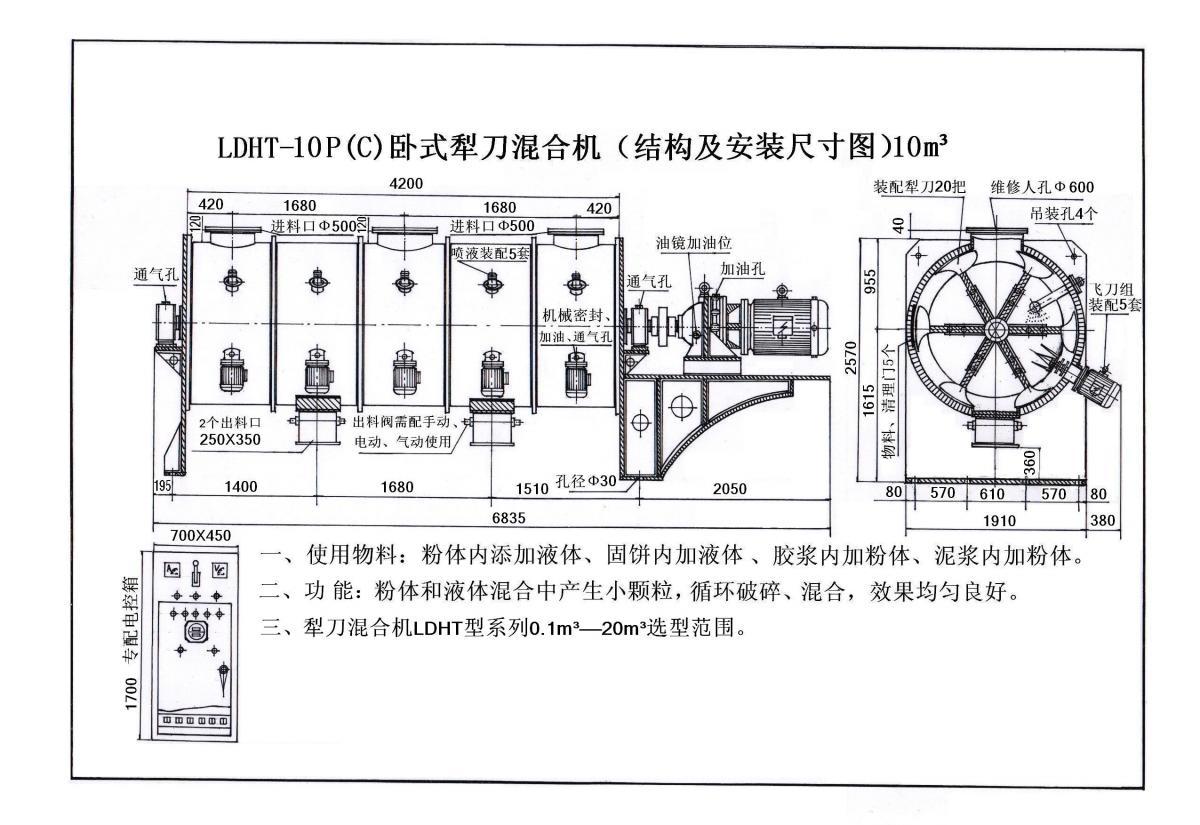 LDHT-10P(C)卧式犁刀混合机