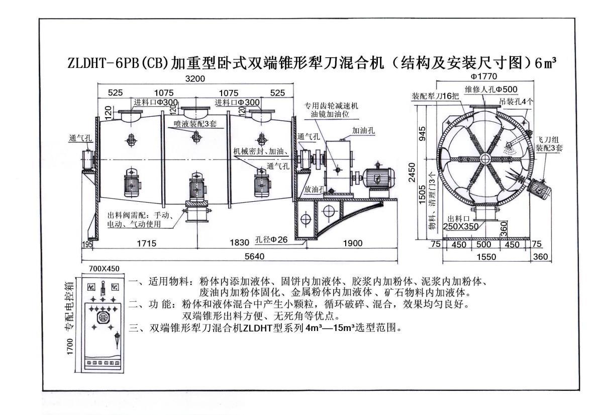 ZLDHT-6PB(CB)加重型卧式双端锥形犁刀混合机