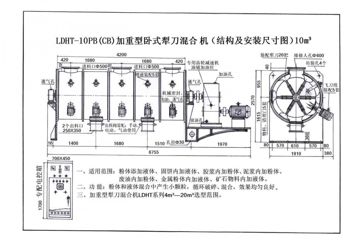 LDHT-10PB(CB)加重型卧式犁刀混合机
